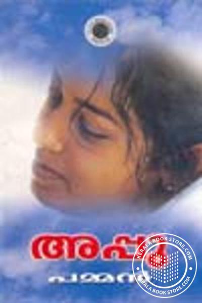 Cover Image of Book അപ്പു