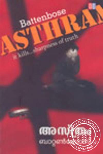 Cover Image of Book Asthram