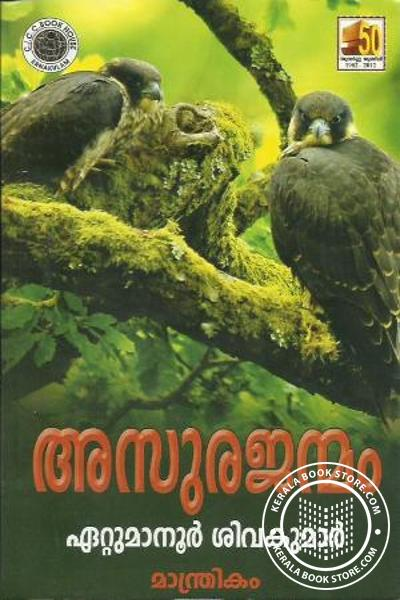 Cover Image of Book Asurajanmam