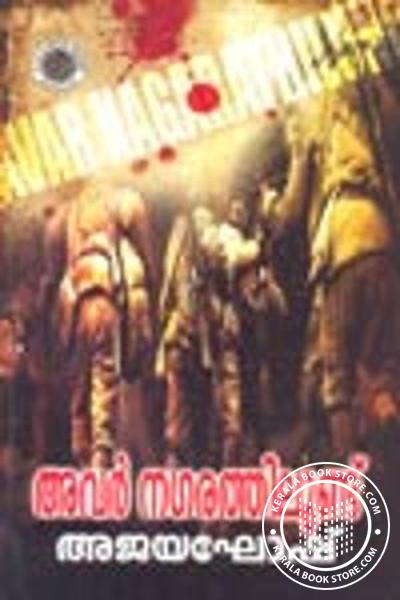 Cover Image of Book Avar Nagarathilundu