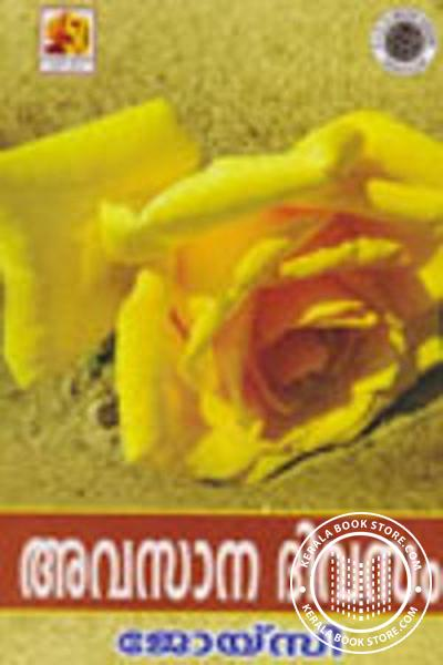 Cover Image of Book Avasana Divasam