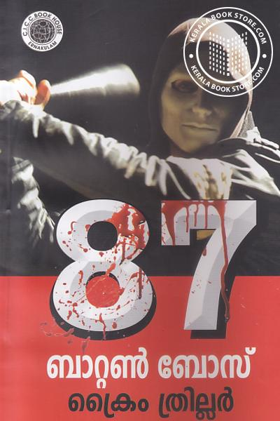 Cover Image of Book Eighty Seven Crime Thriller