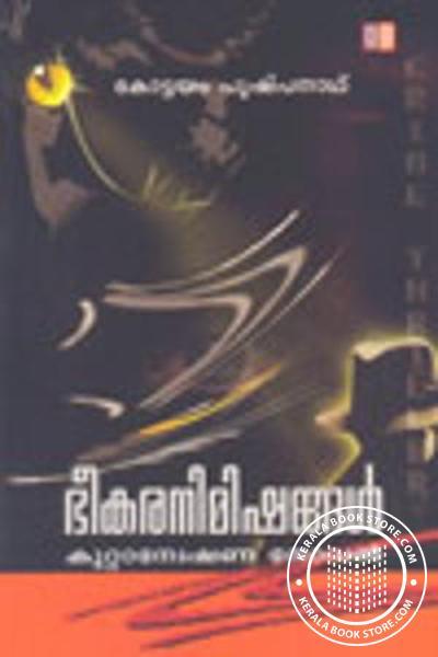 Cover Image of Book ഭീകരനിമിഷങ്ങള്