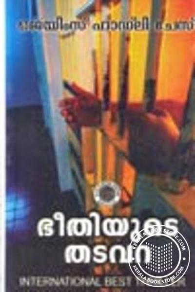 Cover Image of Book Bheethiyude Thadavara