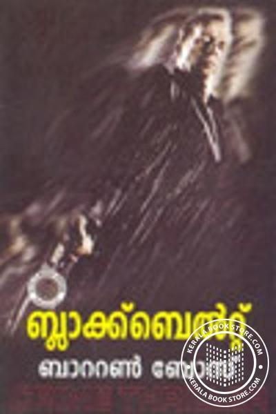 Cover Image of Book ബ്ലാക്ക് ബെല്റ്റ്