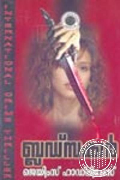 Cover Image of Book Blood Sucker