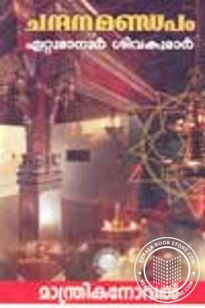 Cover Image of Book Chandana Mandapam