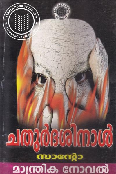 Cover Image of Book Chathurdesinal