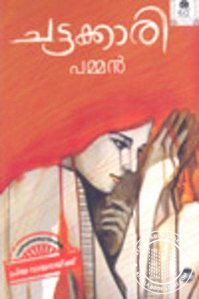 Cover Image of Book Chattakkari