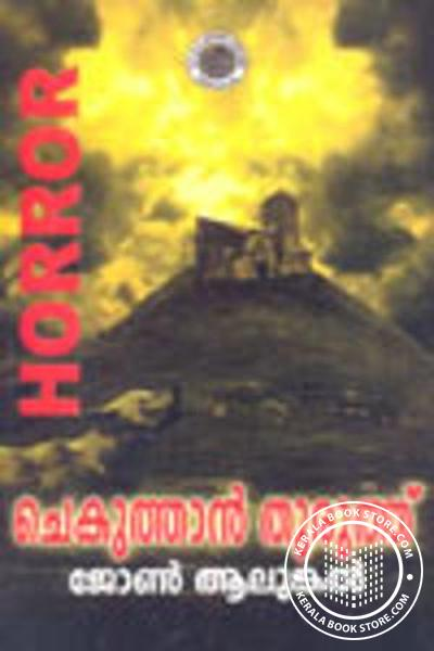 Cover Image of Book Chekuthan Thuruthu