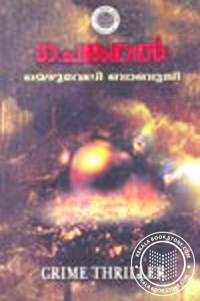 Cover Image of Book Chenkanal