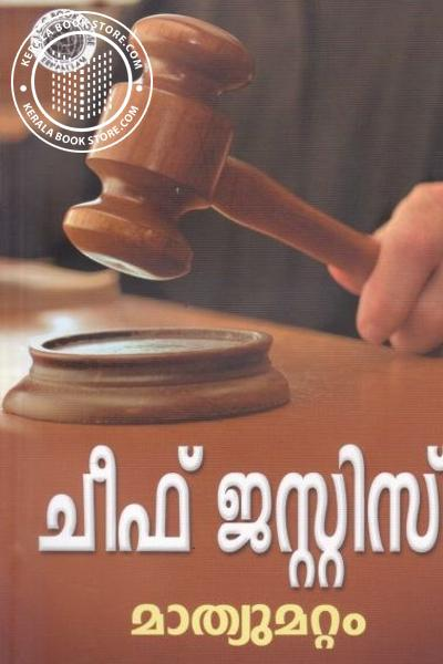 Cover Image of Book Chief Justice