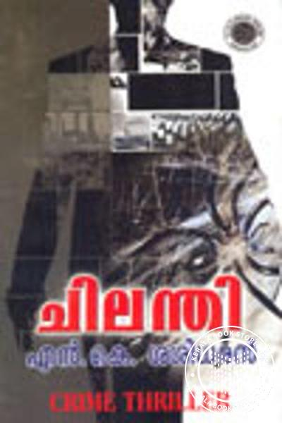Cover Image of Book Chilanthi