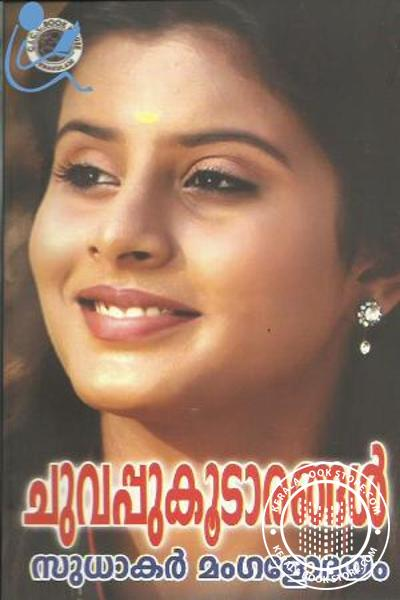 Cover Image of Book Chuvappu Koodarangal