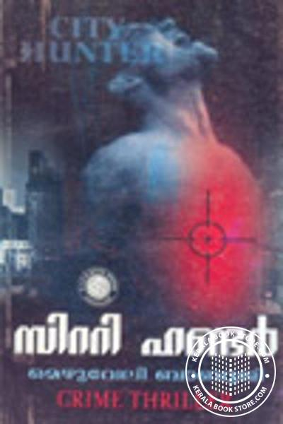 Cover Image of Book City Hunder