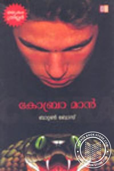 Cover Image of Book Cobra Man