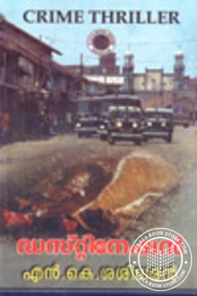 Cover Image of Book Destination