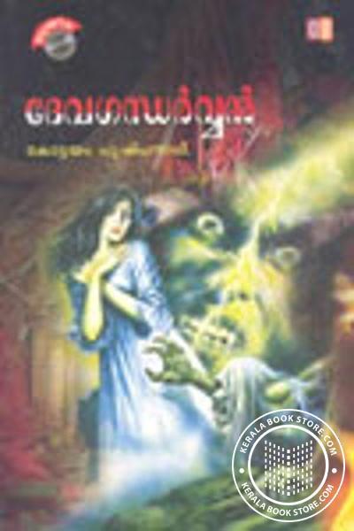 Cover Image of Book Devagandharvan