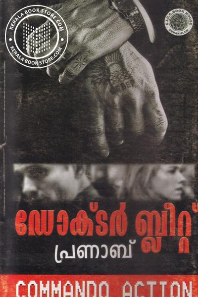 Cover Image of Book ഡോക്ടര്‍ ബ്ലീറ്റ്