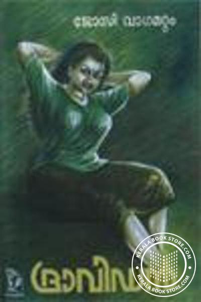 Cover Image of Book ദ്രാവിഡ‌ന്‍