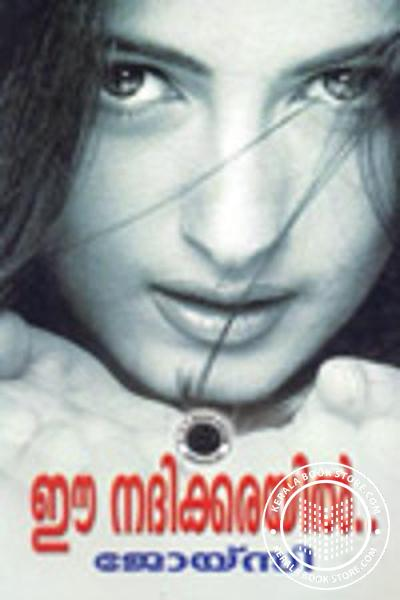 Cover Image of Book Eaa Nadikkarayil