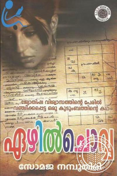 Cover Image of Book Eazhil Chouvva