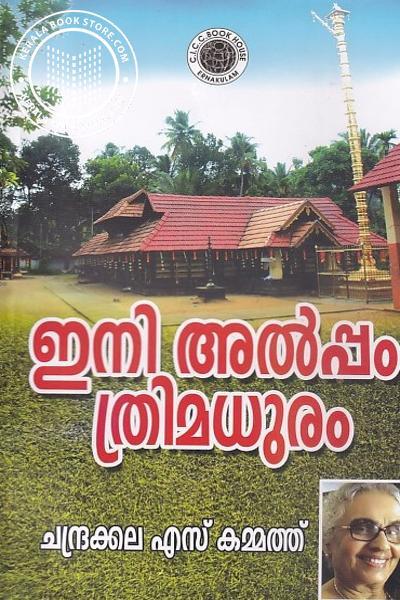 Cover Image of Book ഇനി അല്പ്പം ത്രിമധുരം