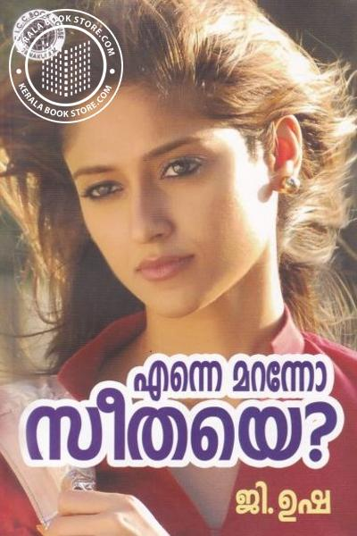 Cover Image of Book Enne Maranno Seethaye