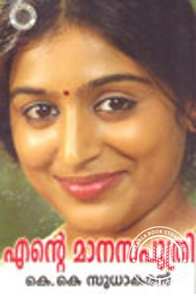 Cover Image of Book Ente Manasaputhri