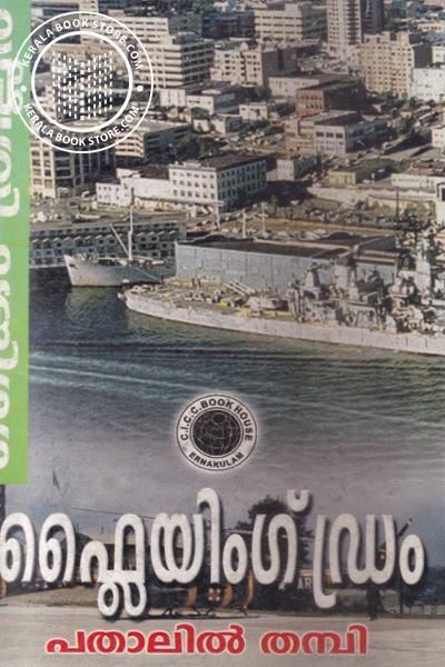 Cover Image of Book ഫ്ലൈയിംഗ് ഡ്രം ക്രൈം തില്ലര്