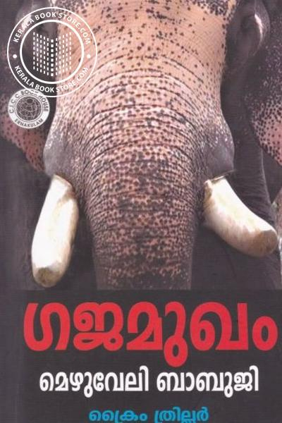 Cover Image of Book ഗജമുഖം