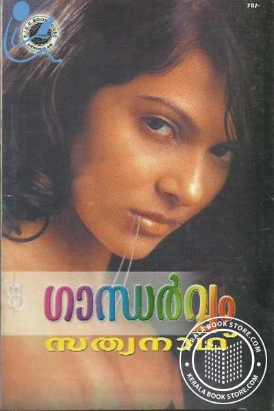 Image of Book ഗാന്ധര്‍‌വ്വം