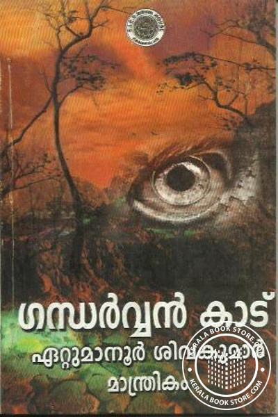Cover Image of Book ഗന്ധര്വ്വന്കാട്