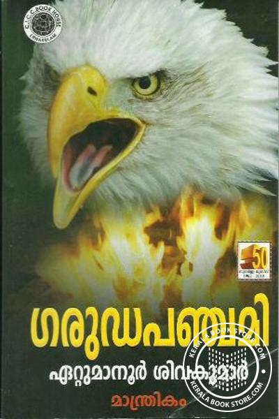 Cover Image of Book Garuda panchami