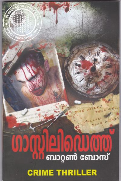 Cover Image of Book Gastilly Death