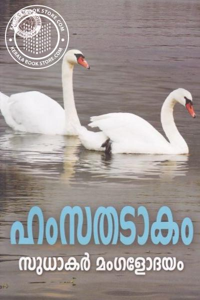 Cover Image of Book ഹംസതടാകം