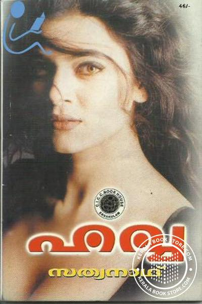 Cover Image of Book ഹവ്വ