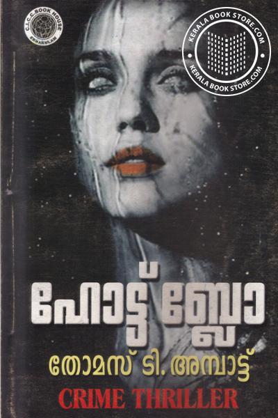 Cover Image of Book ഹോട്ട് ബ്ലോ