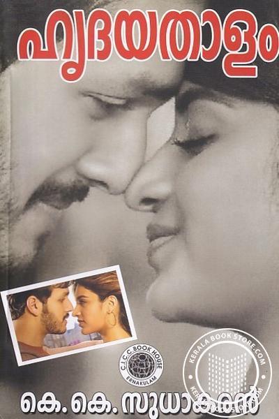 Cover Image of Book ഹൃദയതാളം