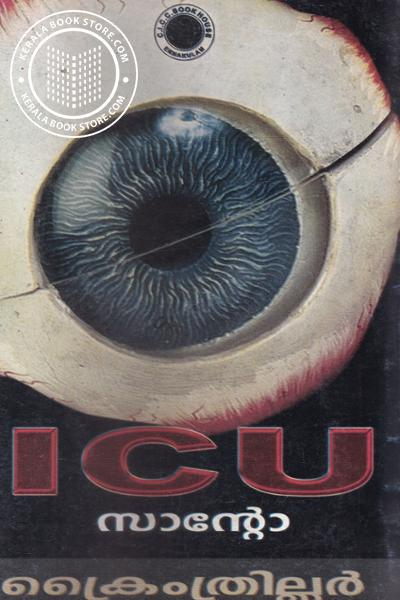Cover Image of Book I C U