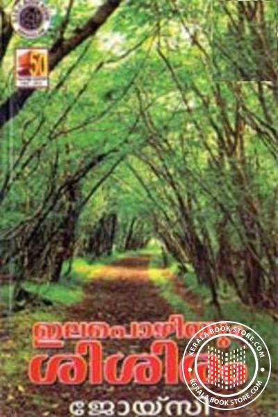 Cover Image of Book Ilapozhiyum Sisiram