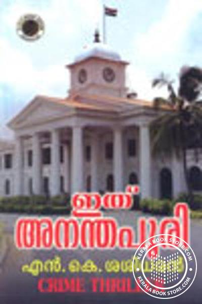 Cover Image of Book Ithu Ananthapuri