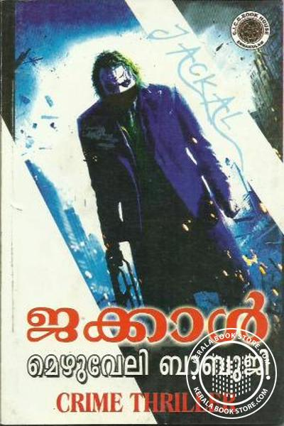 Cover Image of Book Jackal