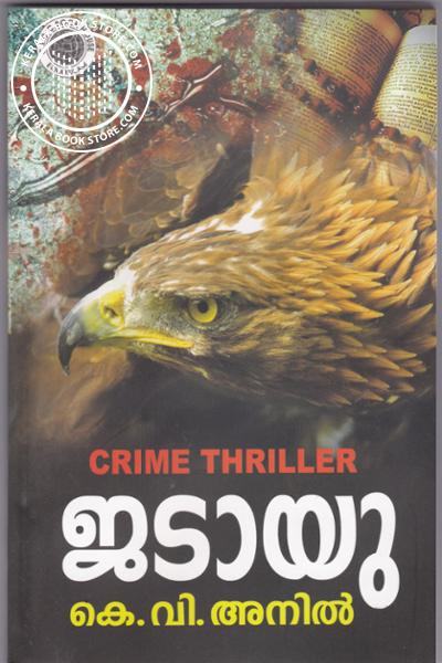 Cover Image of Book ജടായു