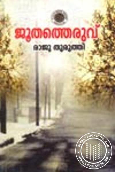 Cover Image of Book ജൂതത്തെരുവ്