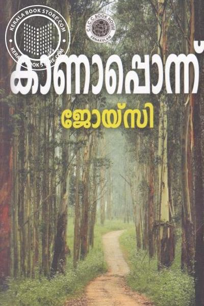 Cover Image of Book Kaanaapponnu