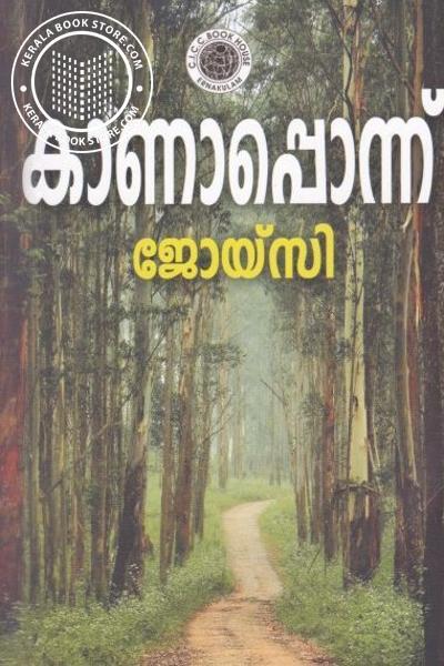 Cover Image of Book കാണാപ്പൊന്ന്
