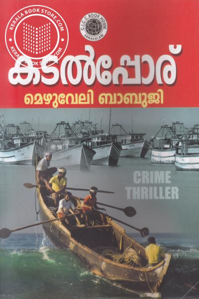 Cover Image of Book Kadalpporu