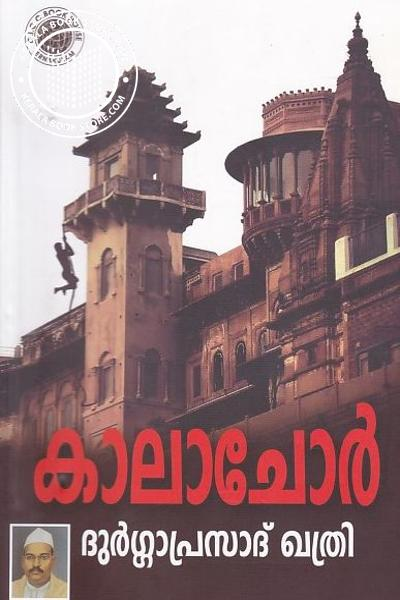 Cover Image of Book Kalachore