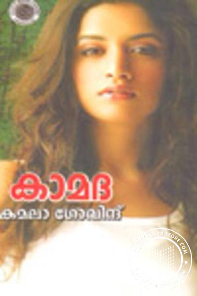 Cover Image of Book കാമദ